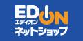 エディオン公式通販サイト