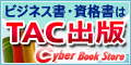 TAC出版書籍販売サイト Cyber Book Store