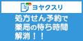 ヨヤクスリ【ケンコーコムが運営するお薬予約サービス】
