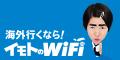 海外WiFiレンタルなら、イモトのWiFi