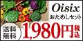 Oisix(おためしセット)