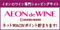 AEON de WINE