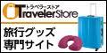 スーツケース・旅行用品のトラベラーストア