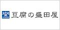 【豆腐の盛田屋】自然派スキンケア・エイジングケアの通販サイト
