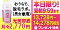 脱毛ラボ「Datsumo Labo Home Edition」