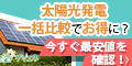 住宅用太陽光発電の無料一括見積もり【グリエネ】