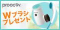 プロアクティブ【ベーシックセット(薬用)】
